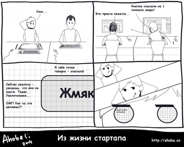 """""""Пиксельное зрение"""""""